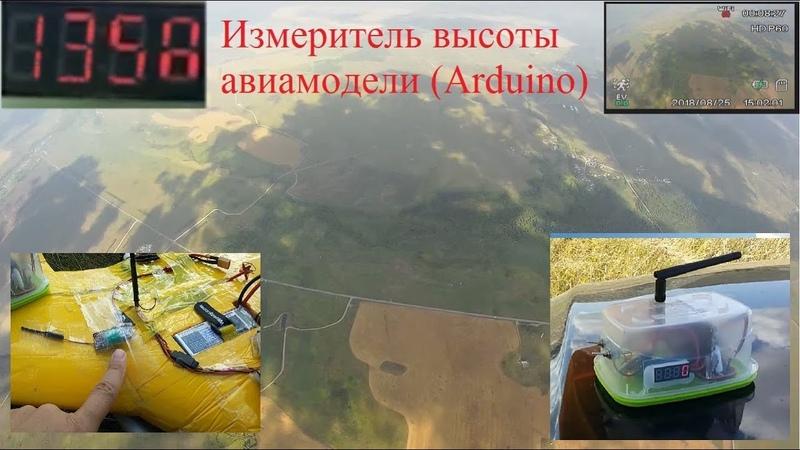 Испытание измерителя высоты авиамодели ИВА 1 на Arduino ЛК Pyth 1015V2 р у FP A42