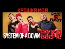 Руки Вверх  System Of A Down - Крошка Моя (MashUp Cover by ROCK PRIVET)