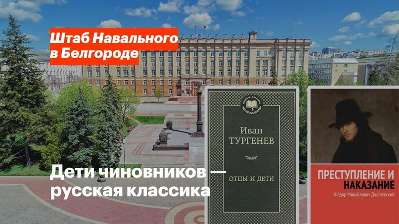 Дети чиновников — русская классика