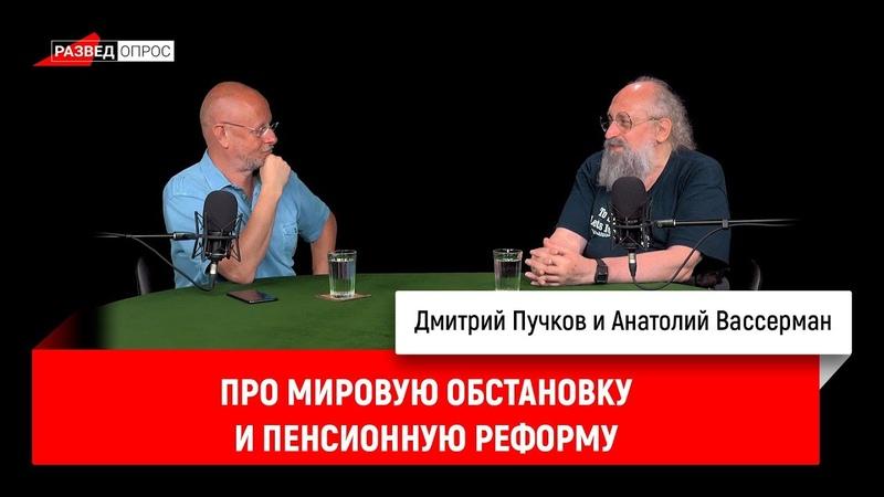 Гоблин. Анатолий Вассерман про мировую обстановку и пенсионную реформу