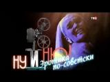 Ну и ню | Эротика по-советски | 11.10.2018