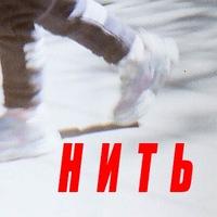 Логотип Нить.