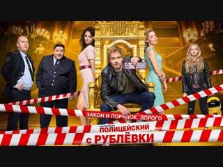 Фильм Полицейский с Рублёвки. Новогодний беспредел (2018) - Трейлер