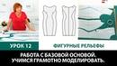 Серия уроков по моделированию одежды Грамотная работа с базовой основой Фигурные рельефы Урок 12