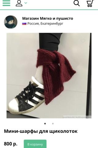 Новый тренд зимы «Шарфы на щиколотках» Все больше подростков в Германии носят шарфы на лодыжках, чтобы не замерзнуть В Берлине мода на брюки с открытыми щиколотками, также известная как