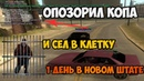 ОГРАБИЛ КИБЕР КЛУБ и ОПОЗОРИЛ КОПА GTA SAMP Aurora RP
