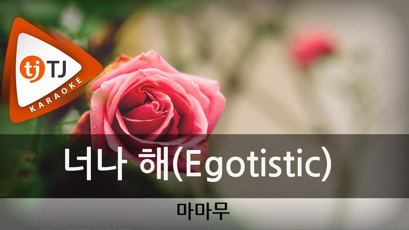 [TJ노래방] 너나해 - 마마무(MAMAMOO) / TJ Karaoke