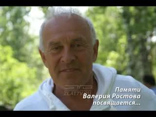 Памяти Валерия Ростова посвящается