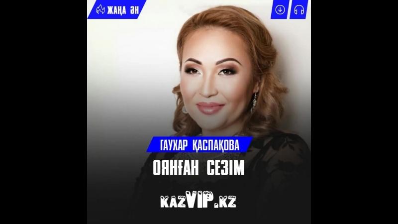 Гаухар Қаспақова Оянған сезім 2018 mp4