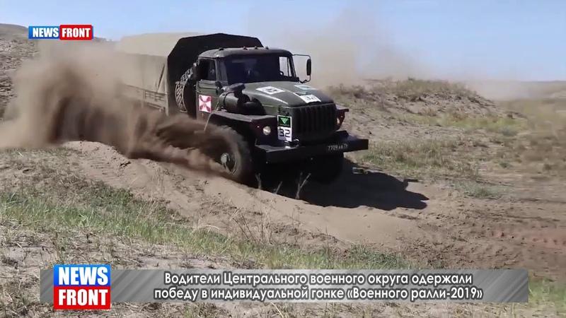 Водители Центрального военного округа одержали победу в индивидуальной гонке «Военного ралли-2019»