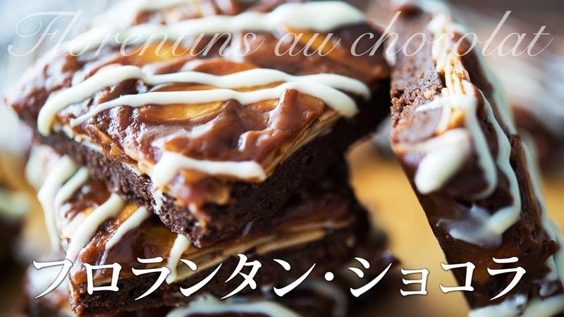 手作りバレンタインチョコレート〜フロランタン・ショコラ