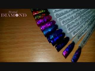 Обзор - Фольга Радуга для дизайна ногтей