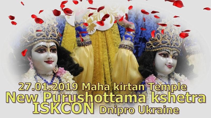 27.01.2019 Maha kirtan ISKCON Dnipro Ukraine
