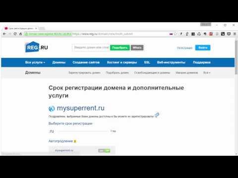 Инструкция по регистрации домена на REG RU