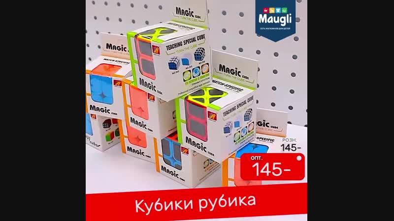Кубики рубика!