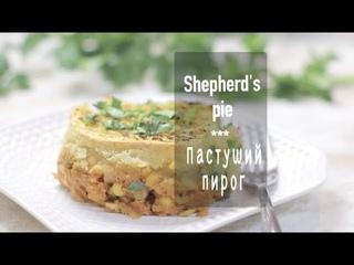 Пастуший пирог. Shepherd's pie. Vegan oil free. Простые веганские рецепты.