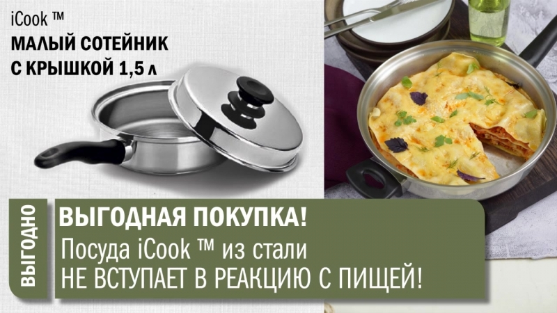 Amway best iCook