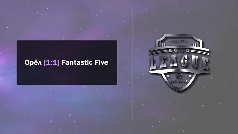 Орёл [ 1 : 1 ] Fantastic Five