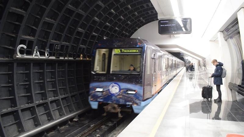 «Космический поезд» на станции Савеловская