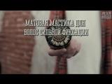 Wax&ampClay mastic