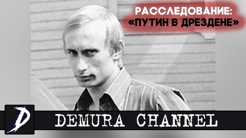 Расследование Путин в Дрездене (мелкая контрабанда, зав клуба, воровство и терроризм)