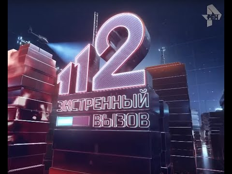 Экстренный вызов 112 эфир от 10.07.2019 года