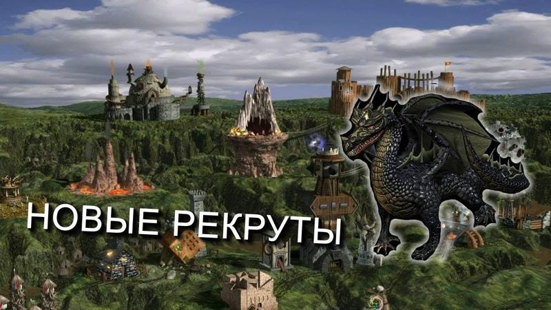 Heroes of Might and Magic IV - Прохождение сценариев 12 (Герои 4: Спасение от игр Великанца)