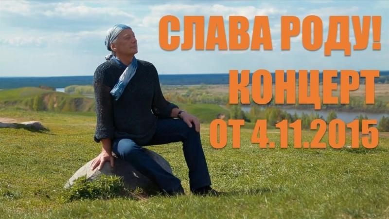 Михаил Задорнов Слава Роду! Концерт от 4 ноября 2015 года