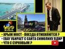 Крымский мост поезда отменяются Ebay убирает с сайта симолику ЛДНР Что с Сурковым
