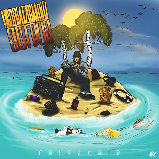 ChipaChip альбом Необитаемый остров