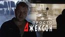 ШИКАРНЫЙ РУССКИЙ ФИЛЬМ КЛАСС Джексон РУССКИЙ БОЕВИК КРИМИНАЛ ДЕТЕКТИВ 2017