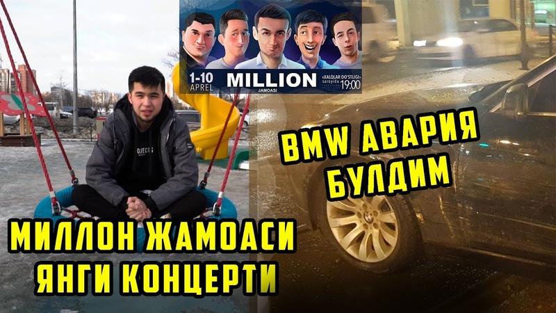 МИЛЛОН ЖАМОАСИНИ ЯНГИ КОНЦЕРТИ BMW АВАРИЯ БУЛДИМ ЕНДИ НИМА БУЛАДИ