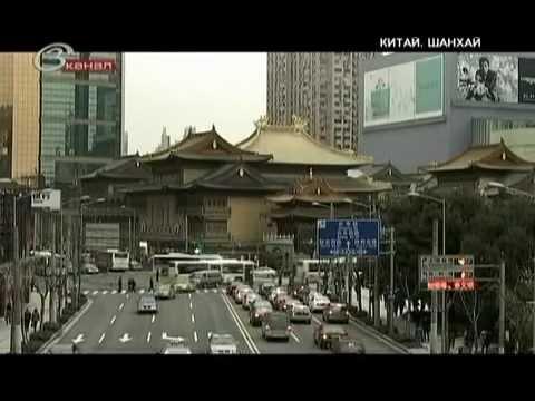 Города мира. Китай. Шанхай. Серия 22.