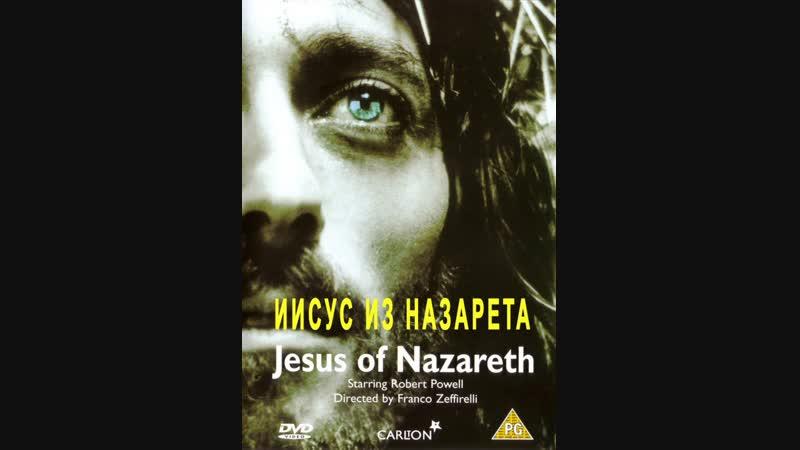 Иисус из Назарета 1 серия фильм Франко Дзеффирелли