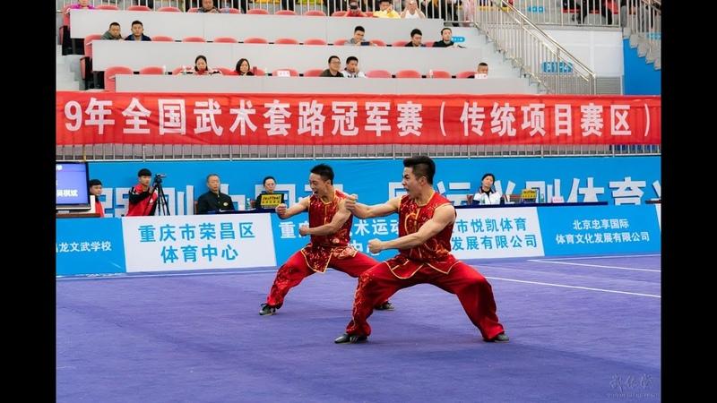 Double Nan Quan 双人南拳 第1名 吉林队 巩鑫杰 周吴棋斌 9.74分 2019年全国武术套路冠军赛(传