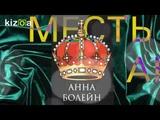 Месть королевы Анны сл. Н.Афанасьева, муз. О. Лебедев, вок. Вл. Подплетённый!