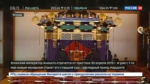 Новости на Россия 24 • Согласована дата отречения императора Японии от престола