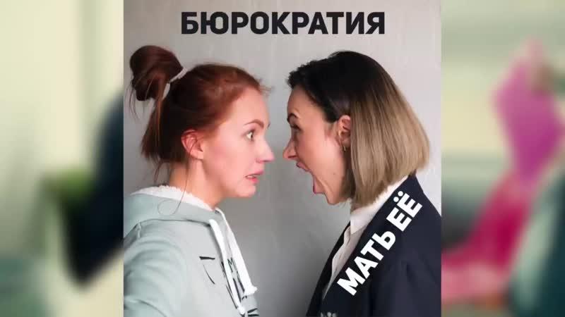 Бюрократия (ft. Галина Боб) - Дневник счастливой мамы