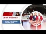 Согдиана в Утреннем шоу «Русские Перцы»