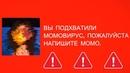 МОМО ВЕРНУЛАСЬ ОПАСНЫЙ ВИРУС В ТЕЛЕФОНЕ! (