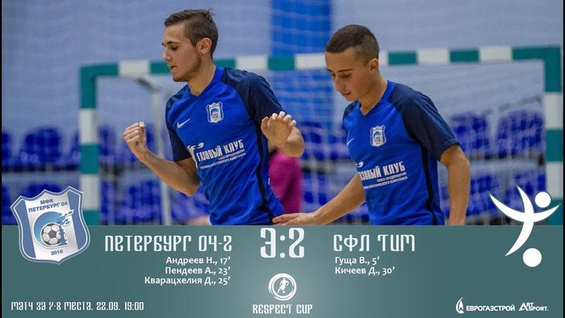 Петербург 04-2 - СФЛ Тим 22.09.18