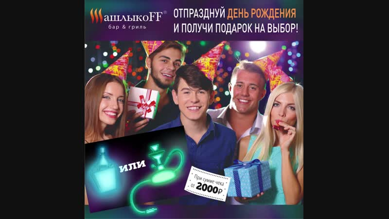 День рождения в Шашлыкоff