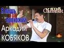 Аркадий КОБЯКОВ - Я лишь прохожий Концерт в клубе Camelot