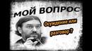 Где грань между осуждением и простым разговором Протоиерей Андрей Ткачёв