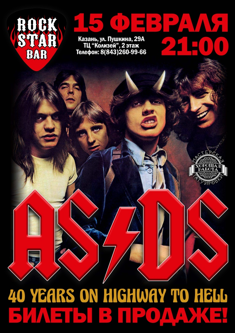 Афиша Казань 15.02 / AS/DS (AC/DC TRIBUTE) / ROCKSTAR BAR