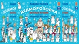 Почта деда Мороза - Андрей Усачев - слушать аудиосказку