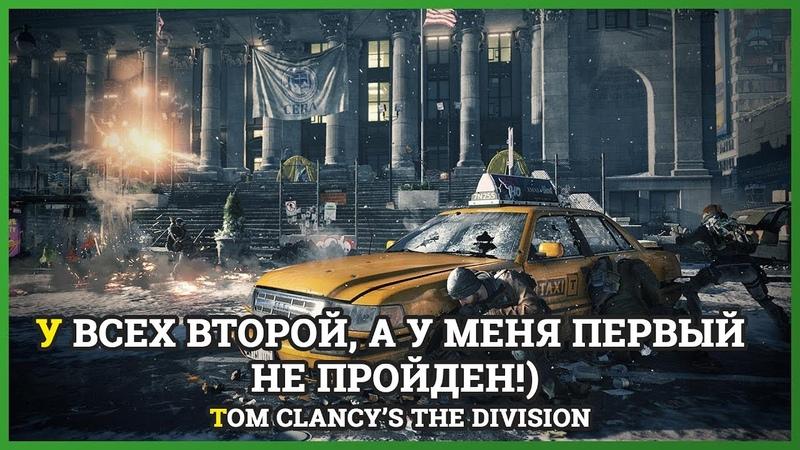 У всех второй, а у меня первый не пройден!) | Tom Clancy's The Division 1