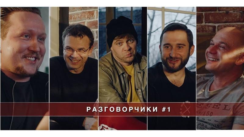1 Разговорчики - фотографы vs операторов, Ризаев, Варсоба, Нотин, Заварзин, Бошкарёв