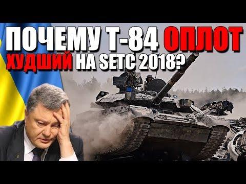 ПОЧЕМУ УКРАИНСКИЙ Т-84У Оплот СТАЛ ХУДШИМ на Strong Europe Tank Challenge 2018?