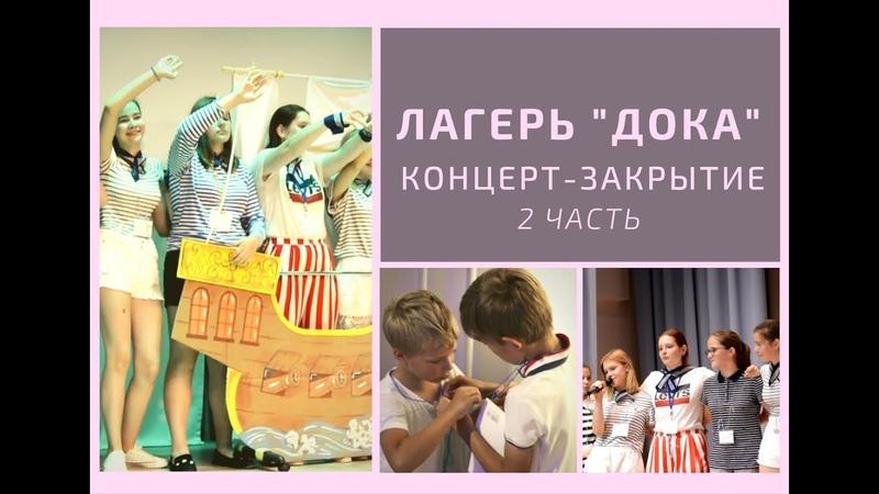 Вокруг света за 21 день| Заключительный концерт летнего сбора ДОКА